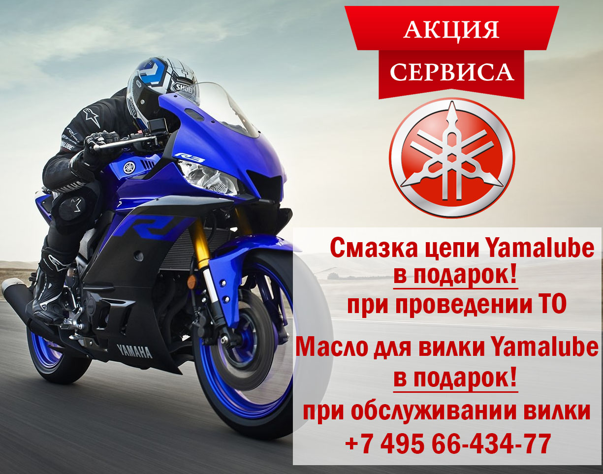 Акция сервиса YAMAHA - все для мотоцикла!