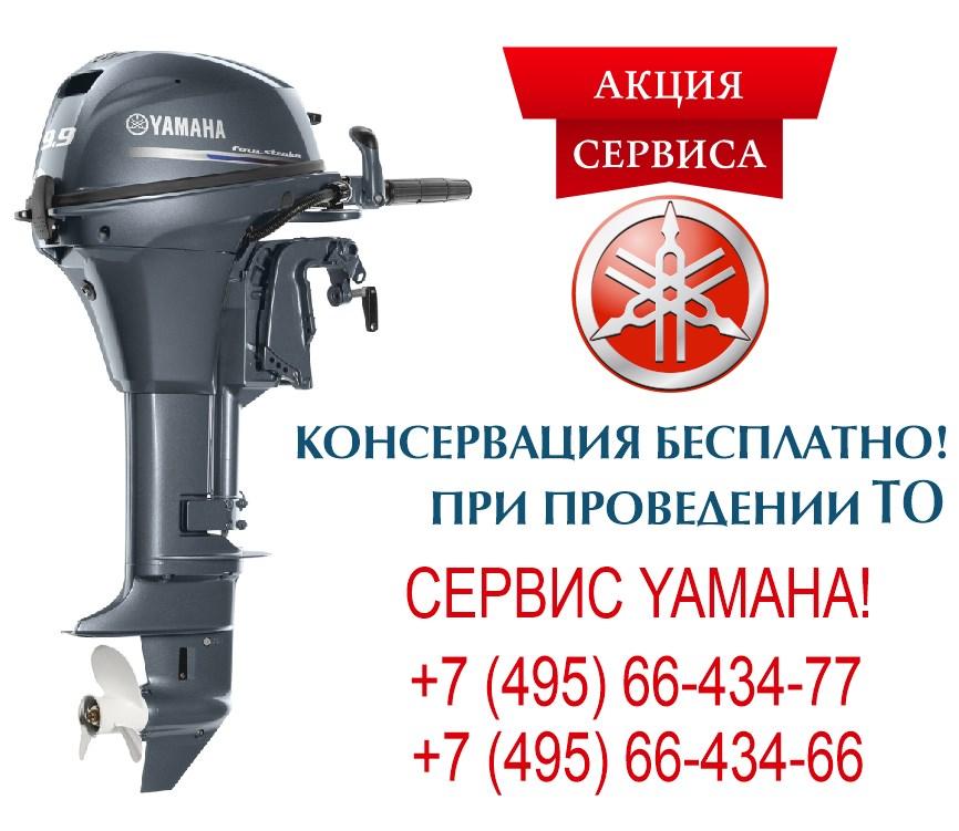 Акция сервиса YAMAHA  - консервация лодочного мотора